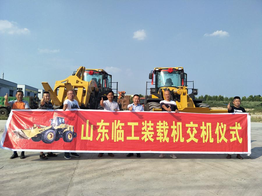 山東臨工首臺L975F與LFT18裝載機同日交付客戶