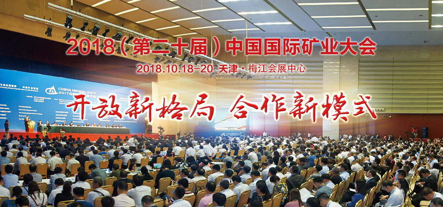 开放新格局 合作新模式——2018中国国际矿业大会主题解读