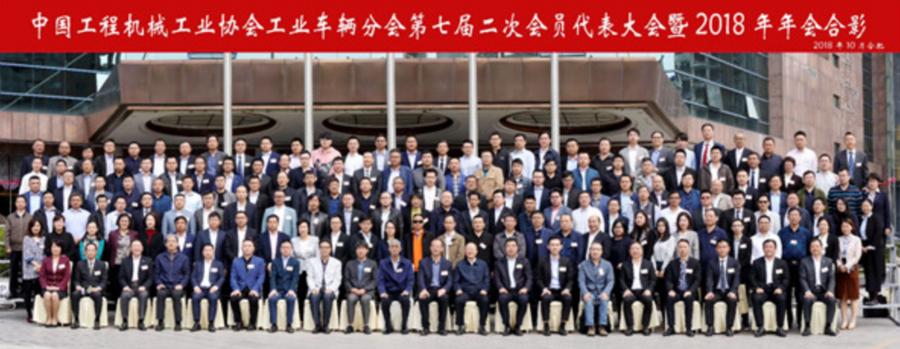 中国工程北京赛车投注平台机械工业协会工业车辆分会第八届会员代