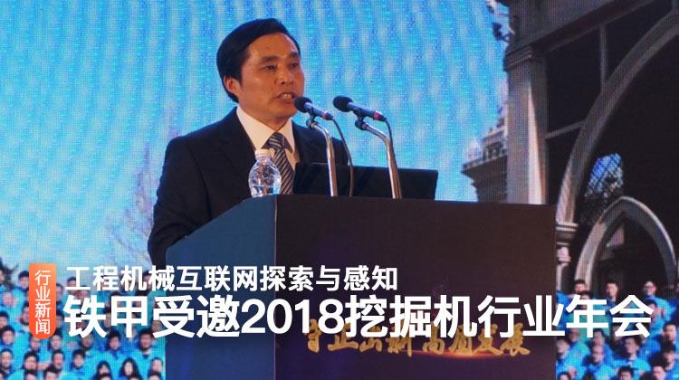 山东临工助力第十二届中国水泥矿山年会顺利召开
