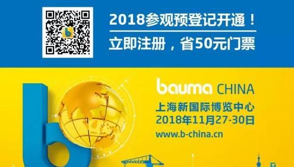 bauma CHINA 2018:深度解读:智造愿景,大观bauma CHINA 2018!