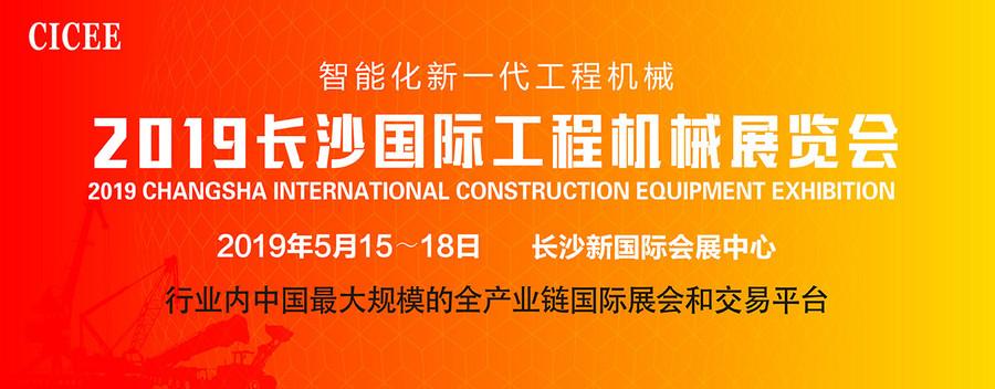 【世界眼中的长沙】2019长沙国际工程机械展览 彰显长沙世界价值