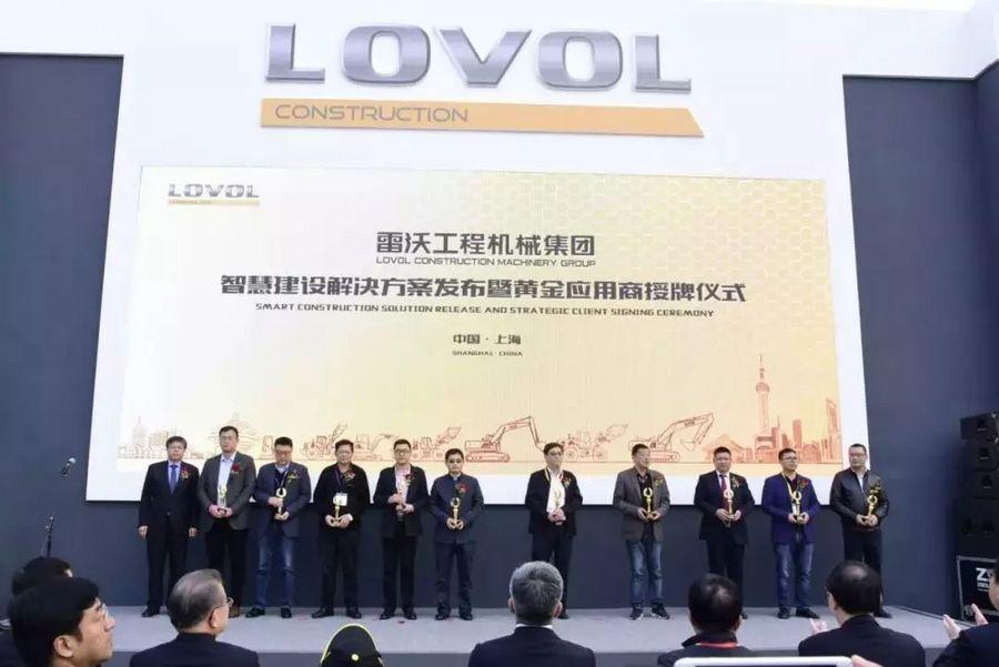 buama CHINA 2018:雷沃工程机械举行2018年黄金应用商授牌仪式