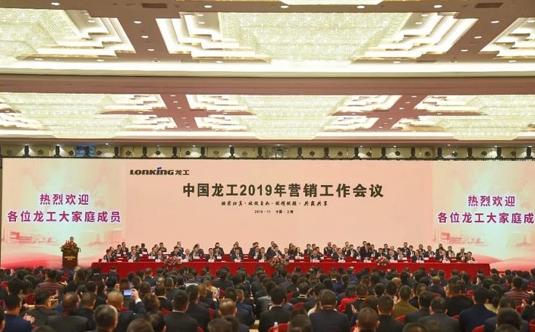 中國龍工2019年營銷工作會議勝利召開