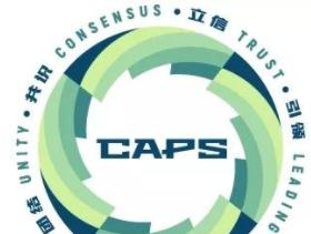 岳首:李阿雁董事长应约出席CAPS2018・第九届北京赛车平台中国沥