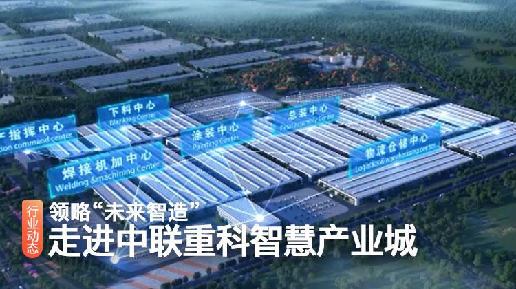 新体制、新起点、新征程,神钢建机盛装亮相上海宝马展!
