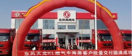 30辆东风天龙KL燃气牵引车交付宁夏客户