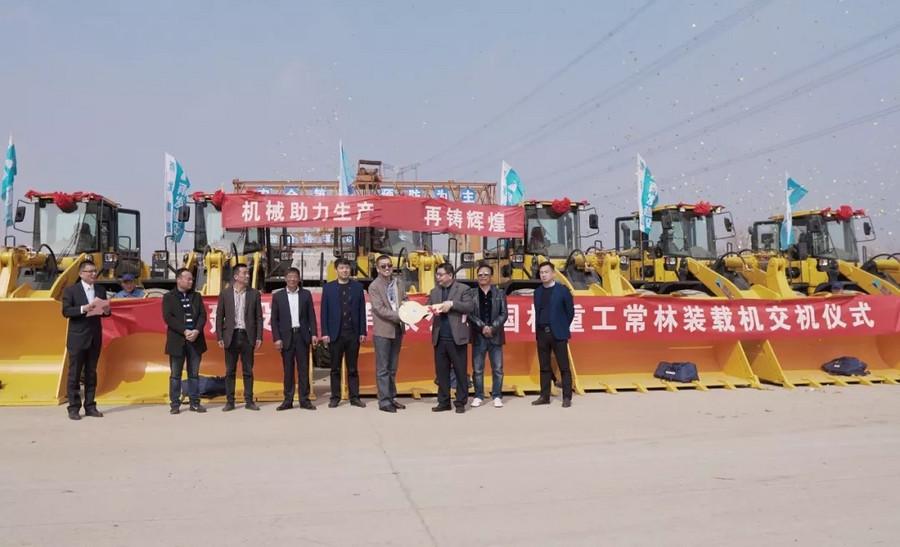 國機常林裝載機批量交付南京某建筑集團