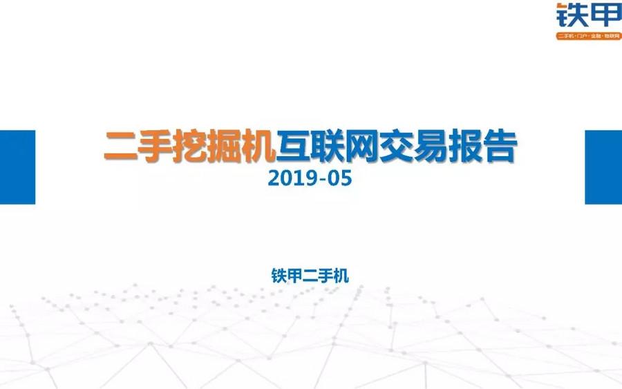 2019年5月二手挖掘机互联网交易报告