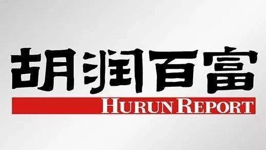 2019胡潤百富榜 湖南28席三一有7席