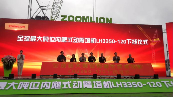 引領世界新高度,中聯重科全球最大噸位內爬式動臂塔機榮耀問世