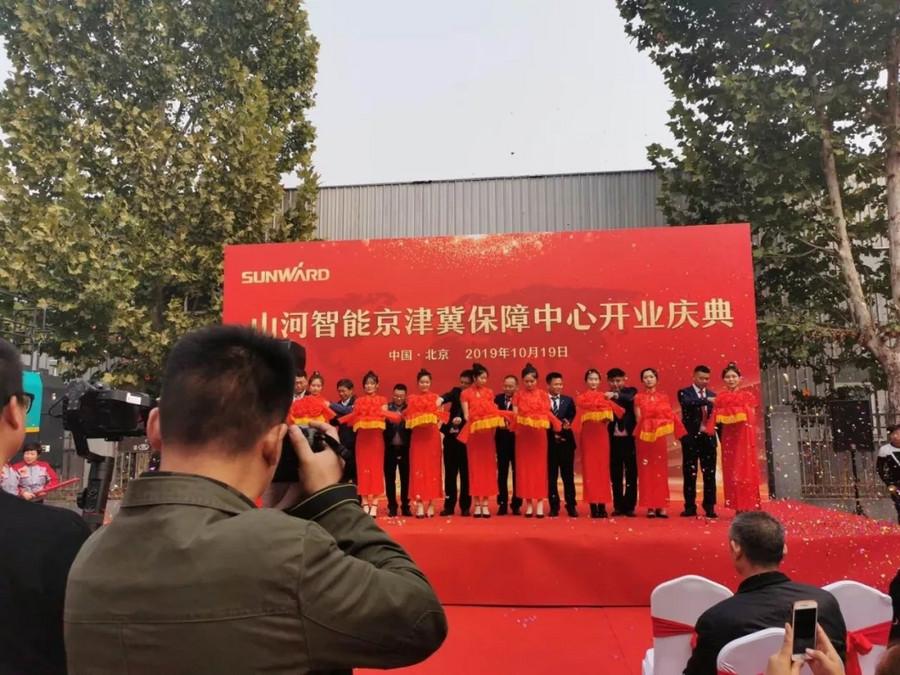 【强强联手 保障服务】山河智能京津冀保障中心开业啦