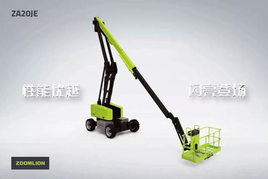 中聯重科新品|ZA20JE電動曲臂式高空作業平臺放個大招給你看!