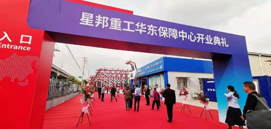 行業首個一站式服務保障中心在上海起航