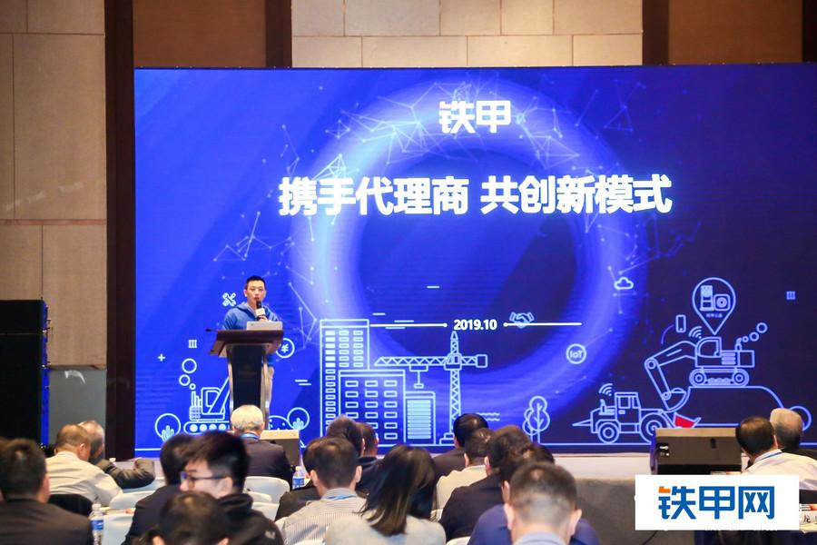【工程機械營銷&后市場大會】鐵甲創始人兼CEO樊建設:攜手代理商,共創新模式