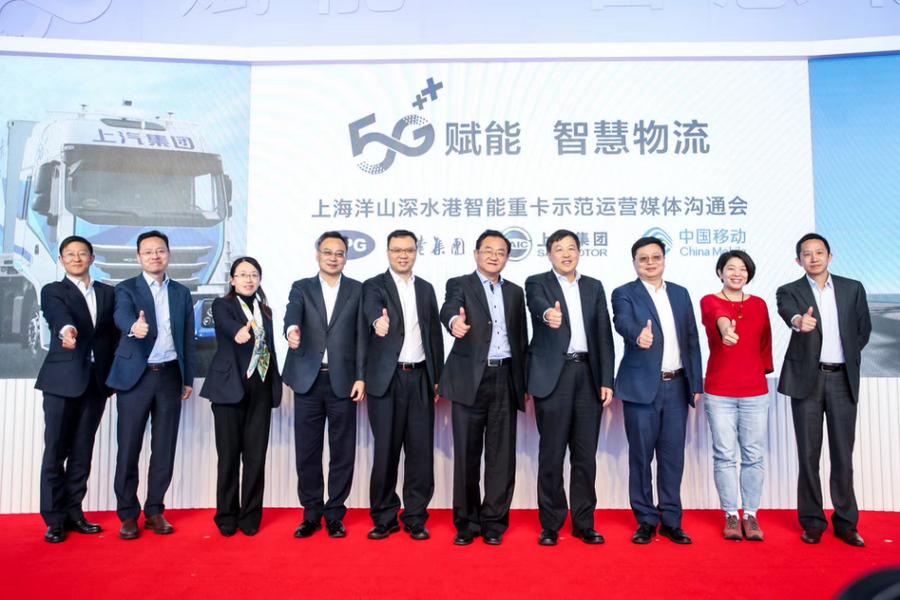 上汽紅巖智能重卡讓通行能力倍增 相當于再建一座東海大橋 全球首次5G+L4級智能駕駛示范運營在洋山港啟動