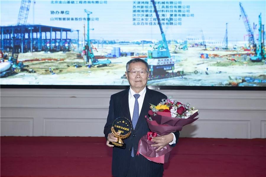 山河智能董事長何清華獲行業終身成就獎 2019年中國樁工機械行業年會在長沙隆重舉行