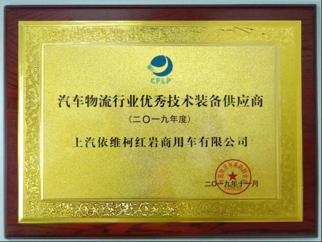 """喜獲行業殊榮,上汽紅巖被授予""""汽車物流行業優秀技術裝備供應商""""稱號"""
