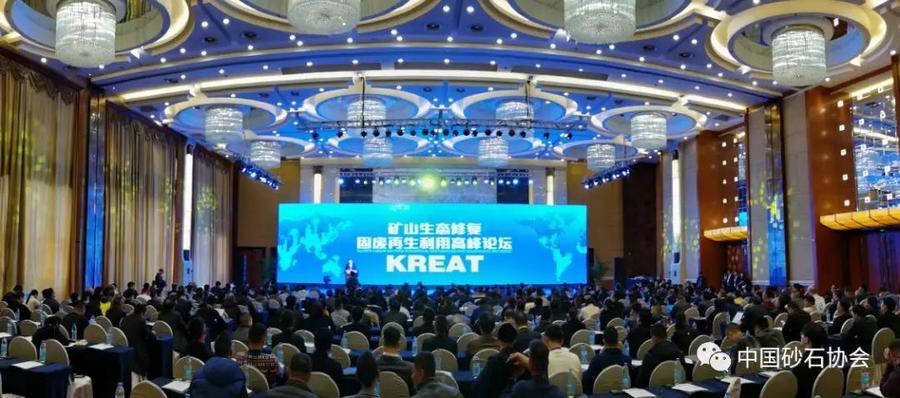 矿山生态修复 固废再生利用高峰论坛在云南昆明召开