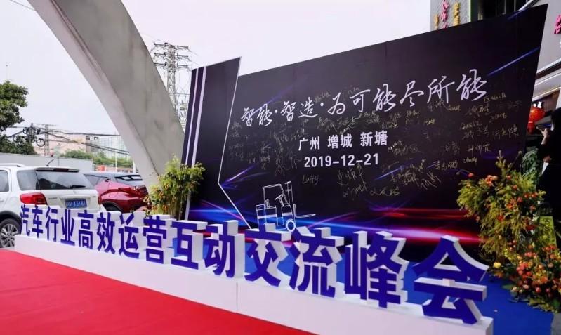 海斯特叉車出席第一屆汽車行業高效運營互動交流峰會
