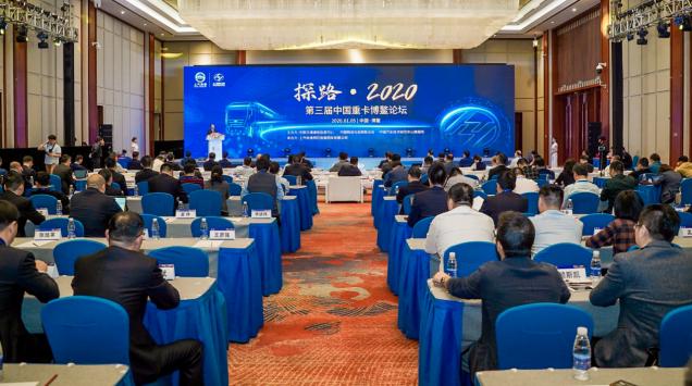 """探路?2020 第三屆""""中國重卡博鰲論壇""""隆重召開"""