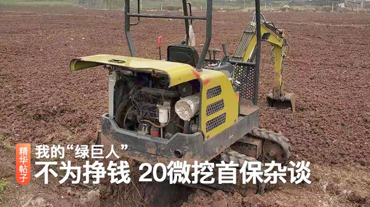 【用户口碑榜单】最受铁甲甲友欢迎的挖机品牌TOP15