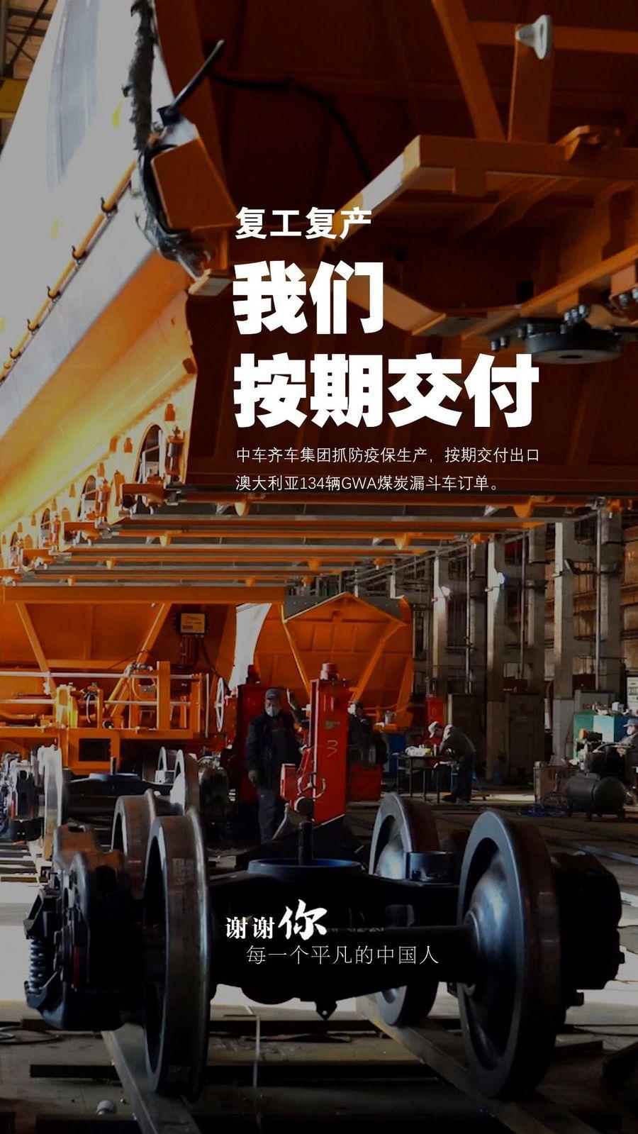 """【复工】中国中车""""五重大五保障""""确保重点产品及时交付"""