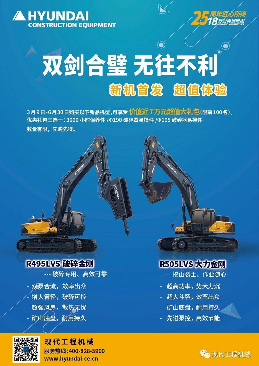 【新品】现代R495LVS破碎版、R505LVS挖掘机新品首发!                     _亚搏体育APP网站