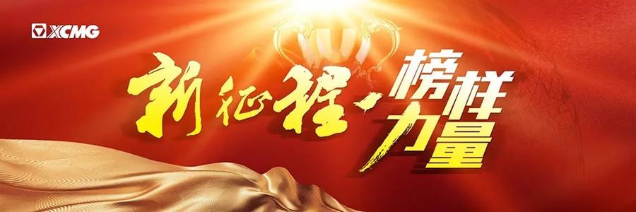 """新征程·榜樣力量丨絕境鑄劍 使命必達 用心守護""""徐工金"""""""