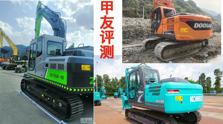 甲友評測:中聯ZE135E-10、神鋼SK130-8、斗山DX150LC-9C(含價格)
