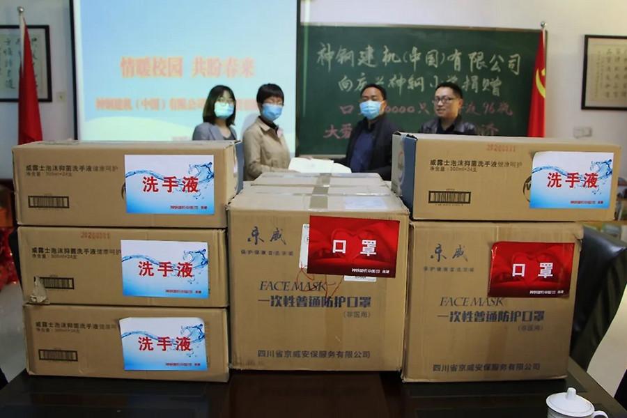 神钢:捐赠防疫物资,助力学校开学复课