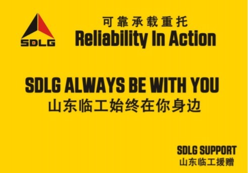 SDLG always be with you!21個國家共同譜寫這一句話