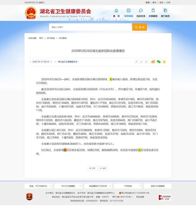 【疫情播报】5月26日湖北省新冠肺炎疫情情况:新增无症状感染者22例
