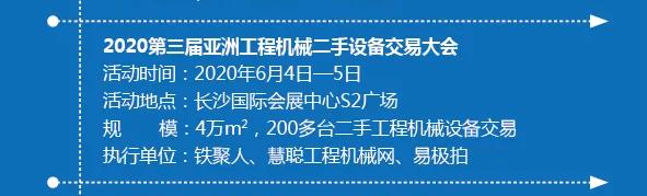 """2020第三屆亞洲國際工程機械二手設備交易大會重磅來襲,6月購""""機""""大優惠!"""