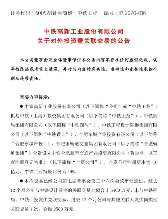 193亿:中国中铁重大战略部署!