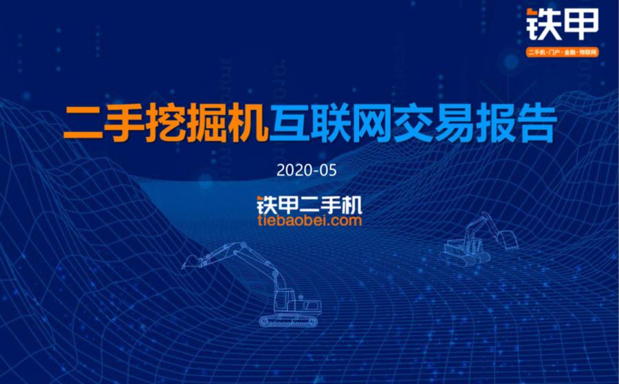 2020年5月二手挖机互联网交易报告