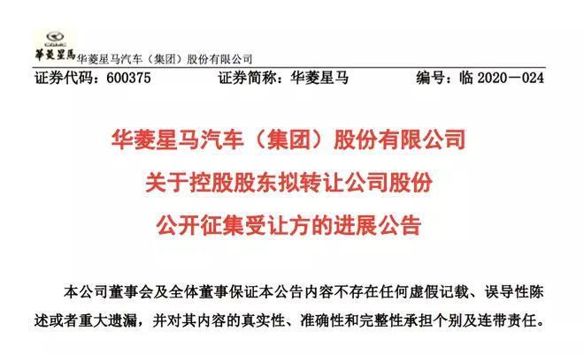 【动态】收购华菱星马15.24%股份 吉利商用车已支付3000万认购意向金