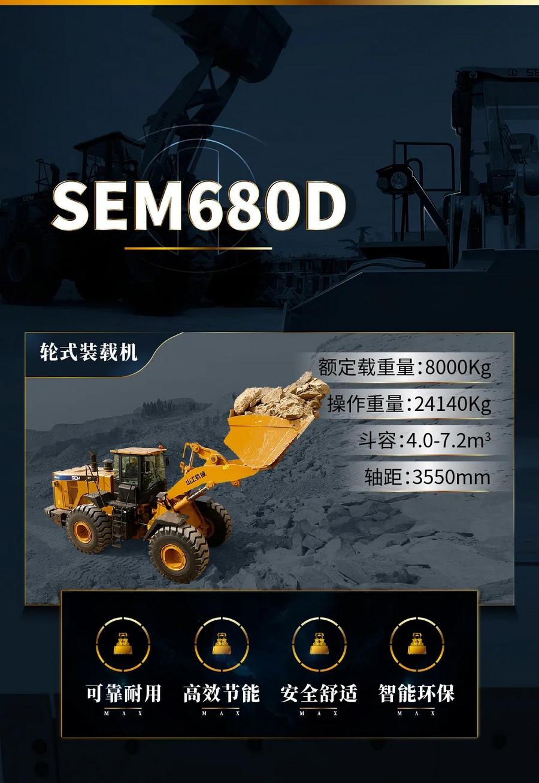 SEM680D裝載機英雄技能攻略全解析!