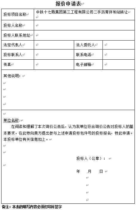 中铁十七局集团第三工程有限公司 二手沥青拌和站转让的询价函