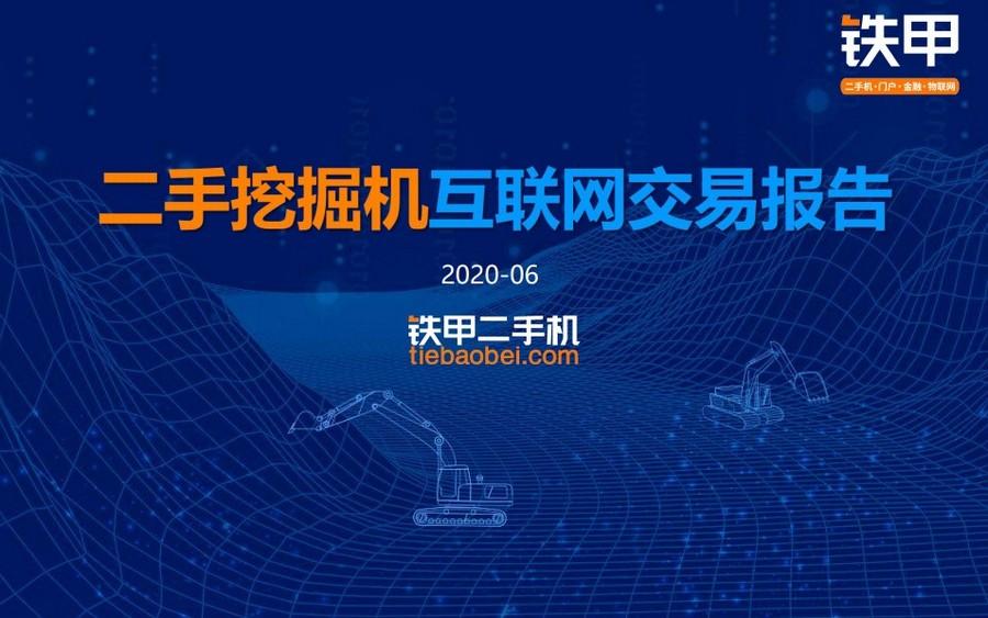 2020年6月二手挖机互联网交易报告
