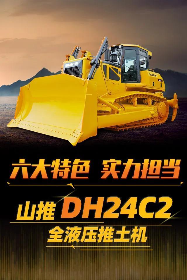 一起来围观山推DH24C2全液压推土机