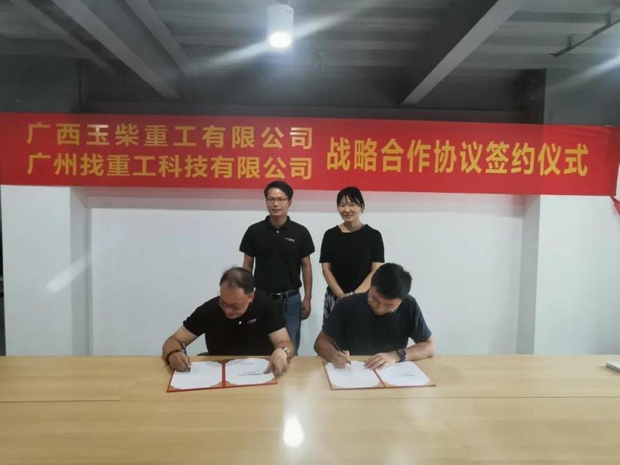 【合作赢未来】玉柴重工与广州找重工科技有限公司签订战略合作协议