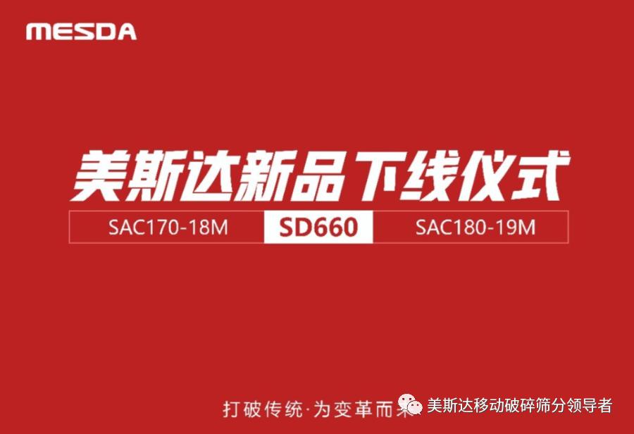 美斯达新品钻机SD660及配套空压机SAC170-18M、SAC180-19M下线仪式圆满举行!
