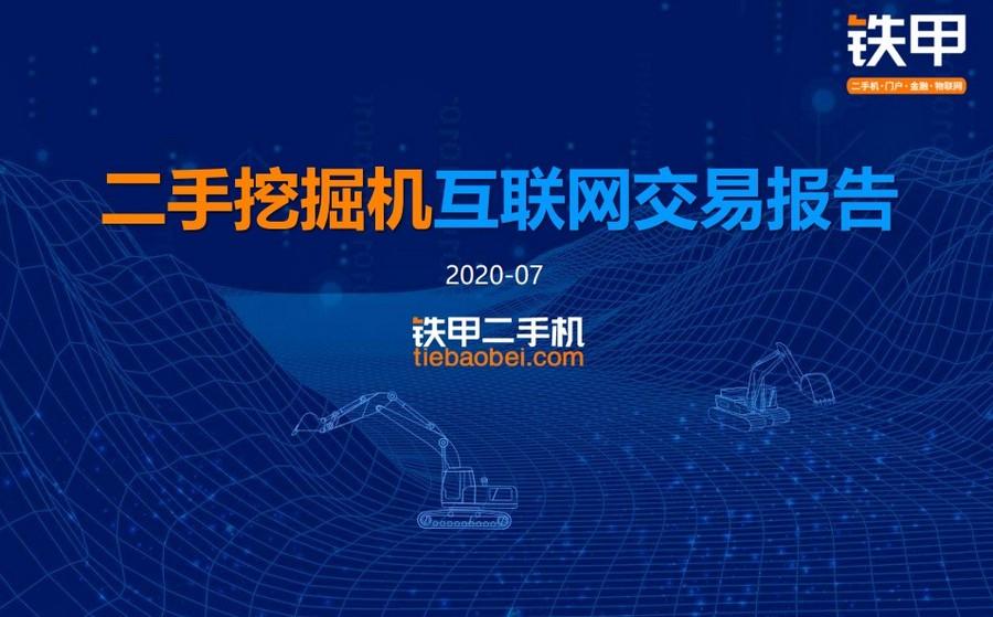2020年7月二手挖机互联网交易报告