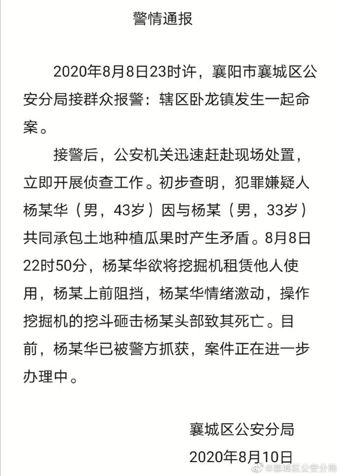 湖北襄陽男子用挖掘機砸擊他人致其死亡 警方通報