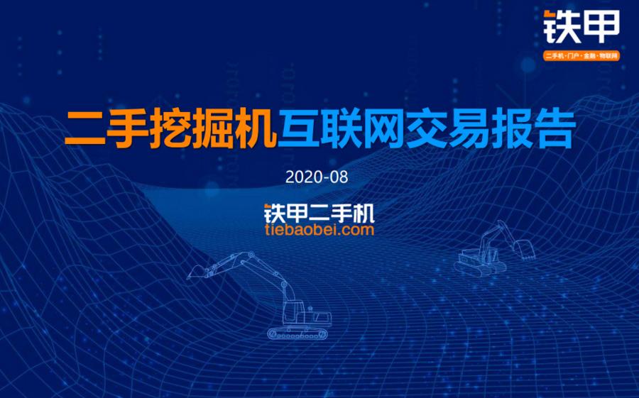 二手挖掘机互联网交易报告-2020年8月