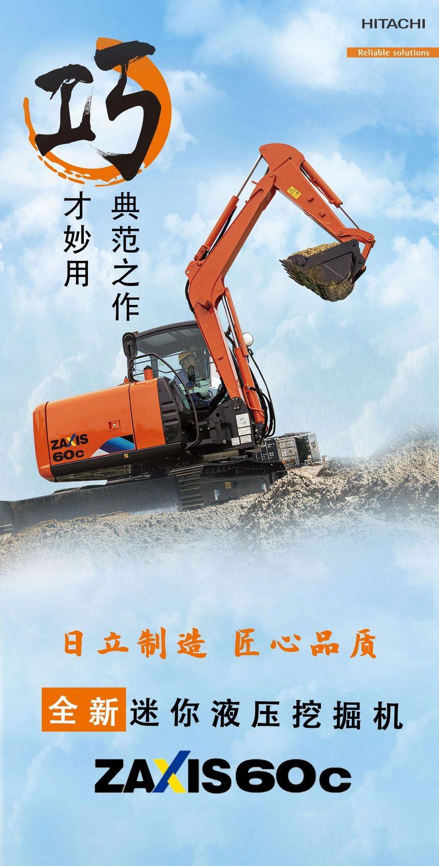 """【新品】日立ZX60C-5A 挖掘机""""巧""""然而来"""