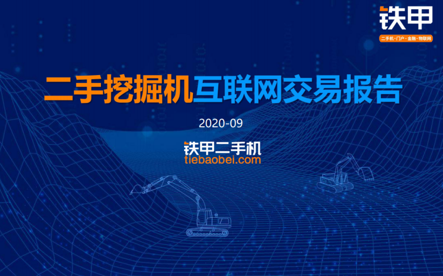 二手挖掘机互联网交易报告-2020年9月