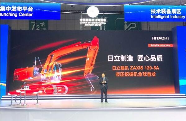 匠心品质 为梦而来!日立建机全球首发新品ZX120-5A液压挖掘机亮相进博会!