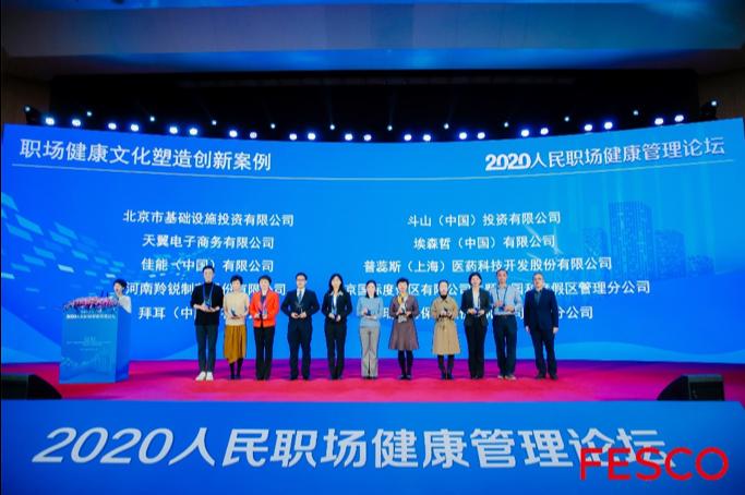 斗山榮獲2020人民網職場健康文化創新案例獎